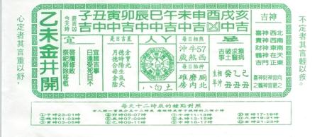 chinese calendar almanac info