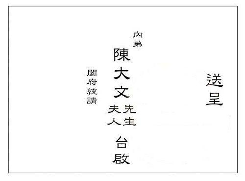 喜帖信封中文寫法