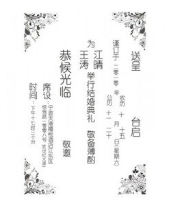Custom-Rubber-Stamp-for-Chinese-Style-Wedding-Invitation-[Chinese-Wording]--DIY-Wedding-Invitation