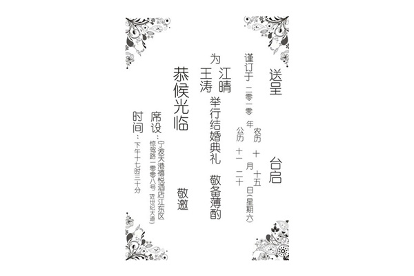Custom Rubber Stamp For Chinese Style Wedding Invitation Chinese Wording Diy Wedding Invitation