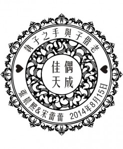 Personalized-Rubber-Stamp-for-Chinese-Style-Wedding-Logo-[Prefect Pair]---DIY-Wedding-Invitation