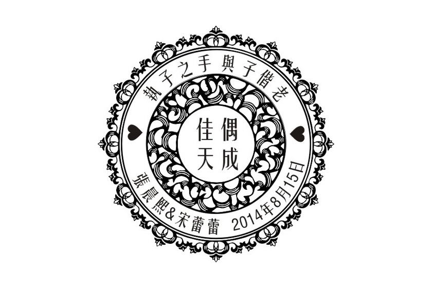 Personalized Rubber Stamps For Wedding Invitations: Personalized Rubber Stamp For Chinese Style Wedding Logo
