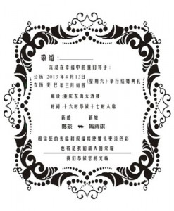 Personalized-Rubber-Stamp-for-Chinese-Wedding-Invitation-[Chinese-Wording]--DIY-Wedding-Invitation