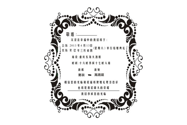 Personalized Rubber Stamps For Wedding Invitations: Personalized Rubber Stamp For Chinese Wedding Invitation
