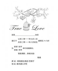 Personalized-Rubber-Stamp-for-Chinese-Wedding-Invitation-[True-Love]---DIY-Wedding-Invitation