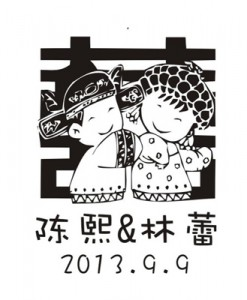 Personalized-Rubber-Stamp-for-Chinese-Wedding-Logo-[Chinese-Style-Wedding]---DIY-Wedding-Invitation